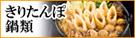 きりたんぽ鍋類