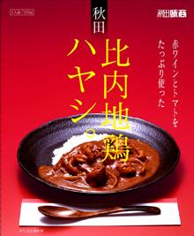 比内地鶏マイスターを目指す店長の日本一の比内地鶏ブログ-比内地鶏ハヤシ