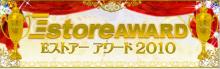 鶏塩や店長の日本一の比内地鶏ブログ-Eストアーアワード2010