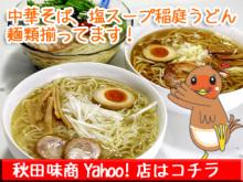 秋田の美味しい食べ方。比内地鶏ショップ名物店長の料理&釣りブログ-秋田味商 Yahoo!店