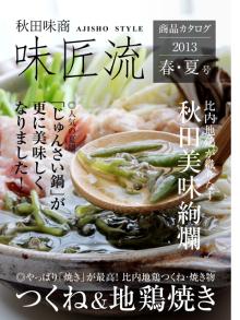 秋田の美味しい食べ方。比内地鶏ショップ名物店長の料理&釣りブログ-2013年 中元カタログ