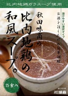 秋田の美味しい食べ方。比内地鶏ショップ名物店長の料理&釣りブログ-比内地鶏ガラスープ入 和風スープ