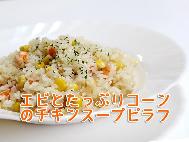 秋田の美味しい食べ方。比内地鶏ショップ名物店長の料理&釣りブログ-えびと比内地鶏コンソメのピラフ