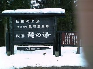 鶴の湯 看板